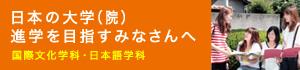日本の大学(院)進学を目指すみなさんへ