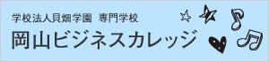 学校法人貝畑学園 専門学校 岡山ビジネスカレッジ